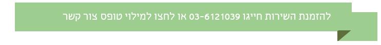 להזמנת השירות חייגו 03-6121039 או לחצו למילוי טופס צור קשר