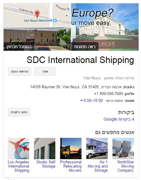 Google my business- קידום לוקאלי